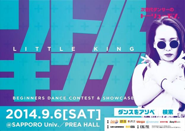 リトルキング 2nd 札幌STAGE@札幌大学プレアホール