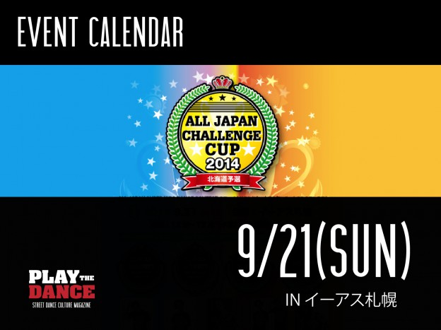ALL JAPAN CHALLENGE CUP2014