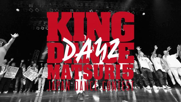KING DANCE MATSURI5 DAY2