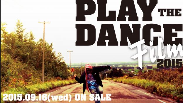 北海道ダンスシーンの歴史を切り取る「PLAY THE DANCE Film2015」が9/16(水)にリリース決定!!