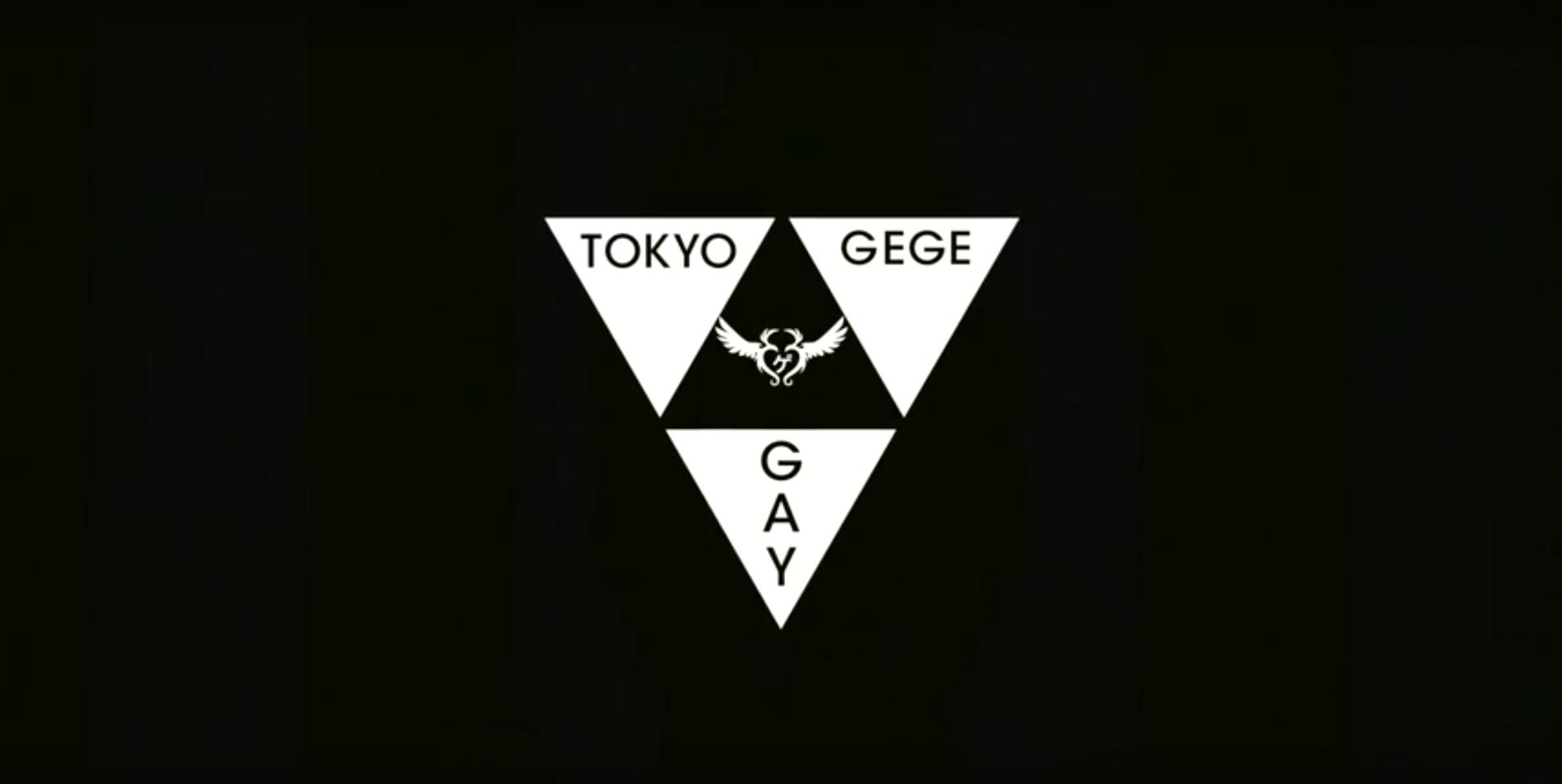 東京ゲゲゲイの超新作「葬儀」がYOUTUBEに公開!