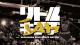 【結果更新】リトルJAM SP -BEGINNERS 2on2 DANCE BATTLE-