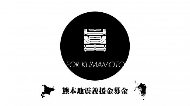熊本地震義援金募金について