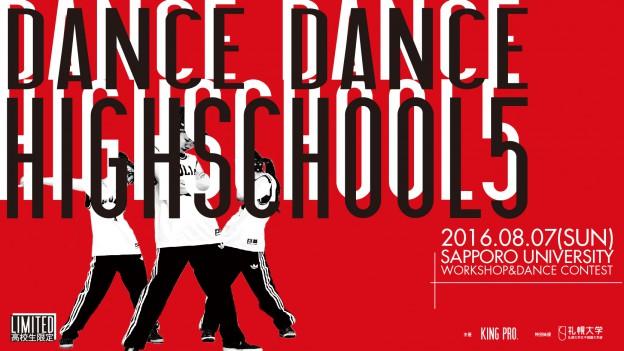 【結果更新】DANCE×DANCE HIGHSCHOOL5
