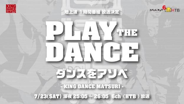 【地上波(6ch) 特番放送決定】PLAY THE DANCE ダンスをアソベ〜KING DANCE MATSURI〜