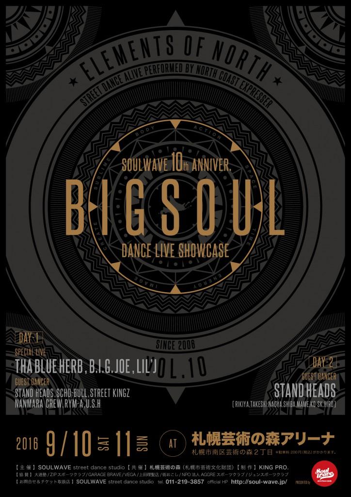 bigsoul_flyer_front