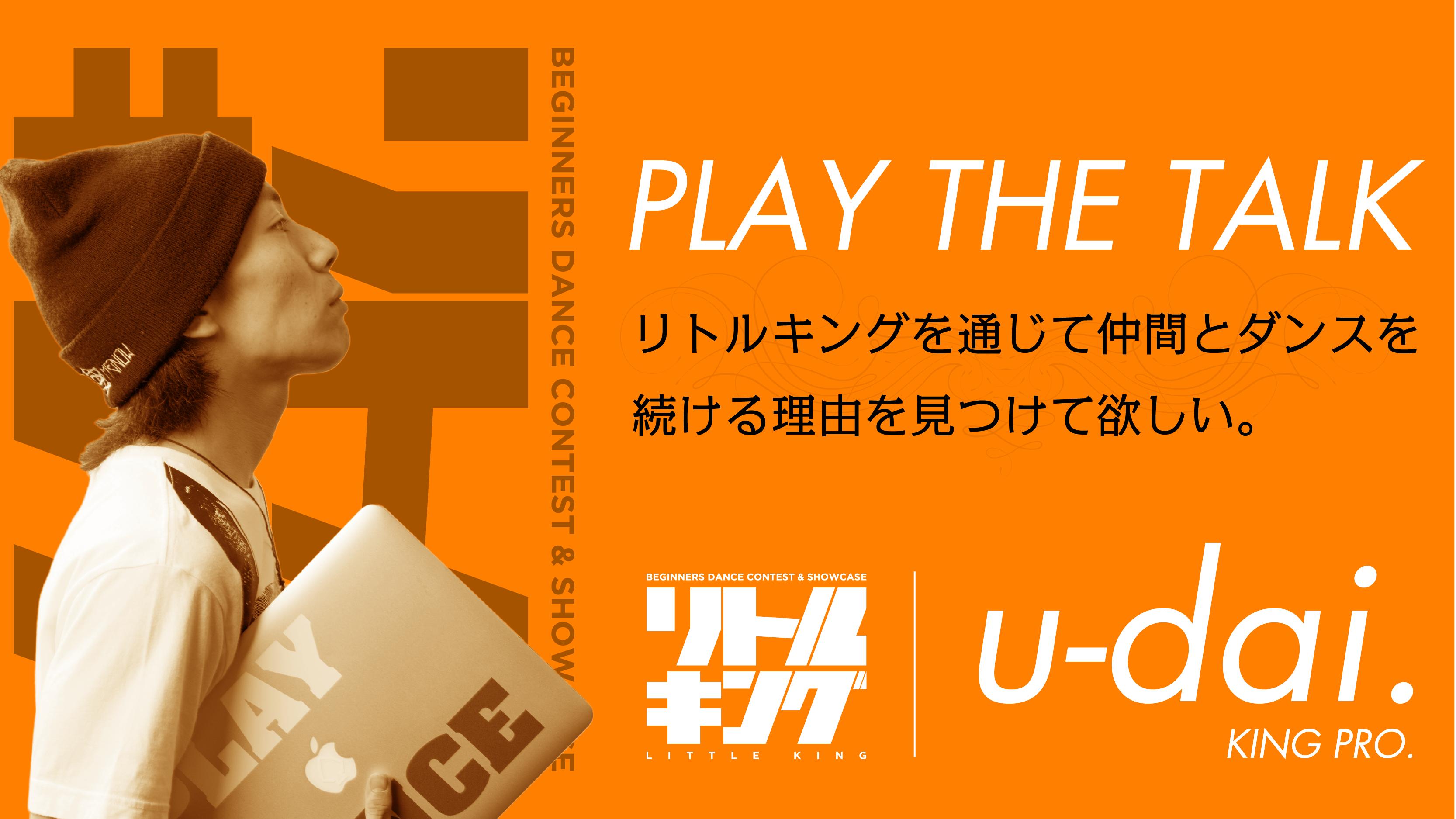 PLAY THE TALK 〜リトルキング×u-dai.~