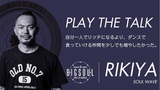 PLAY THE TALK〜BIG SOUL10×RIKIYA〜