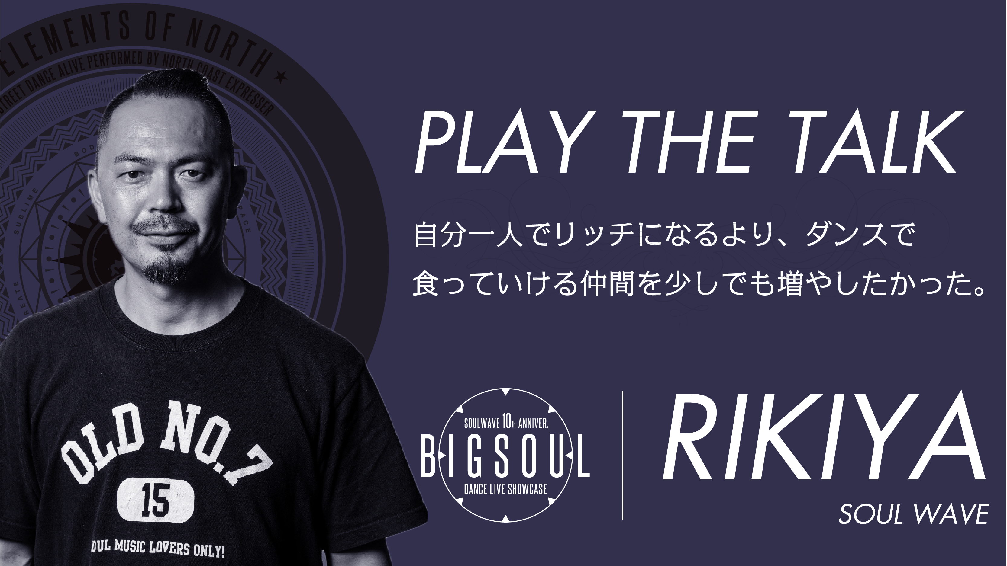 PLAY THE TALK〜BIG SOUL10×RIKIYA〜