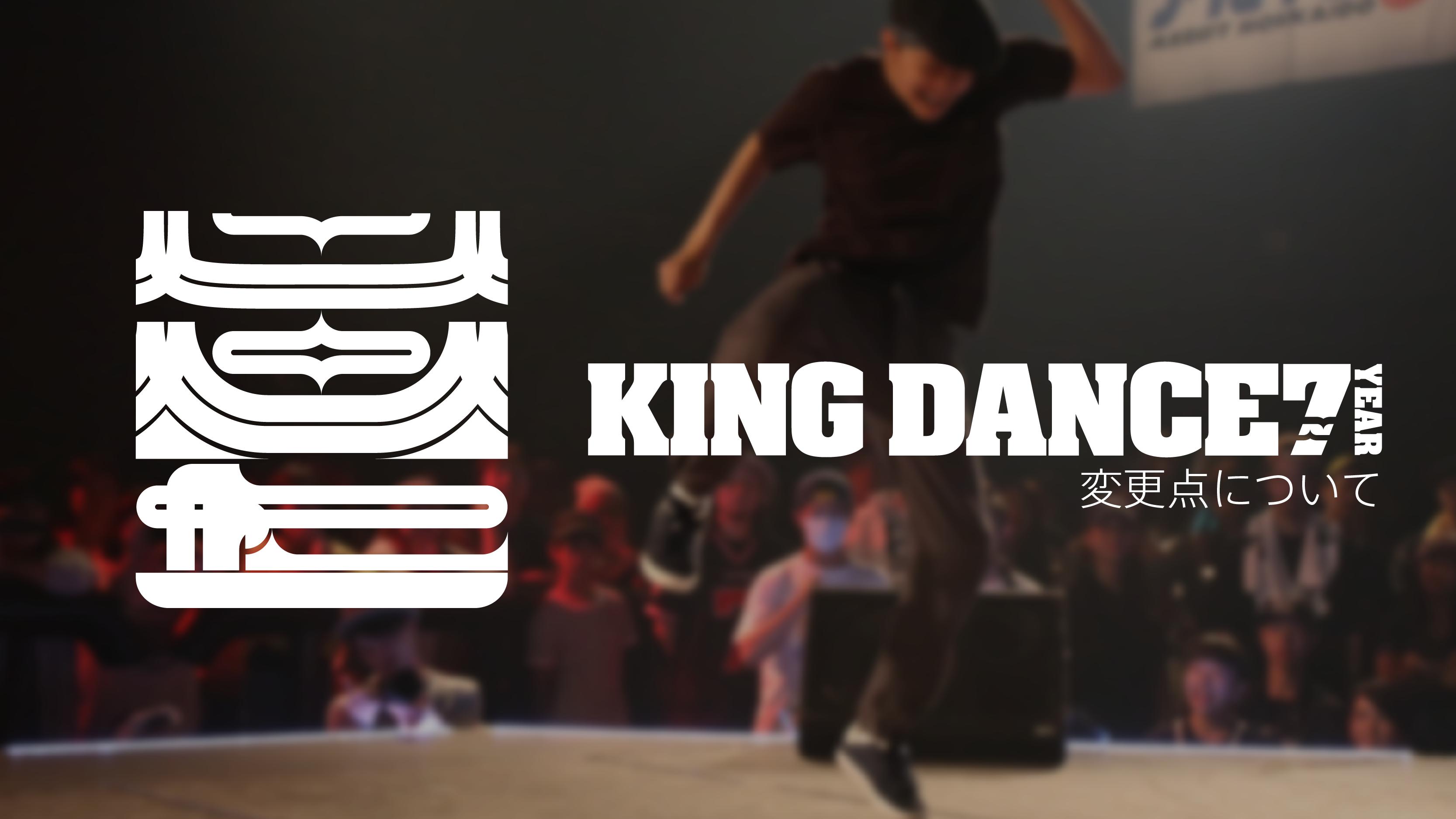KING DANCE 7変更点