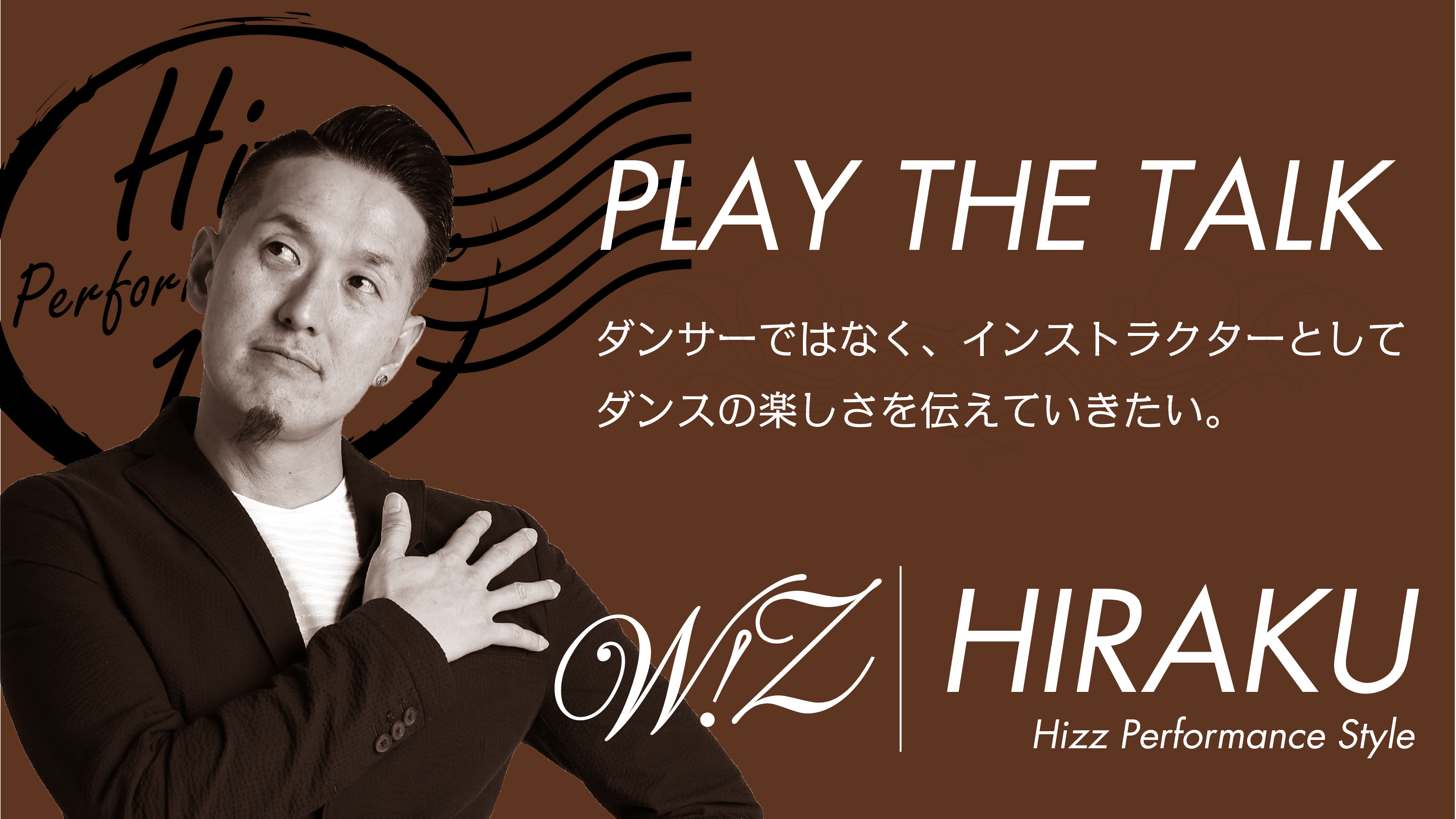 PLAY THE TALK〜W!Z Gift 10th anniversary×HIRAKU〜