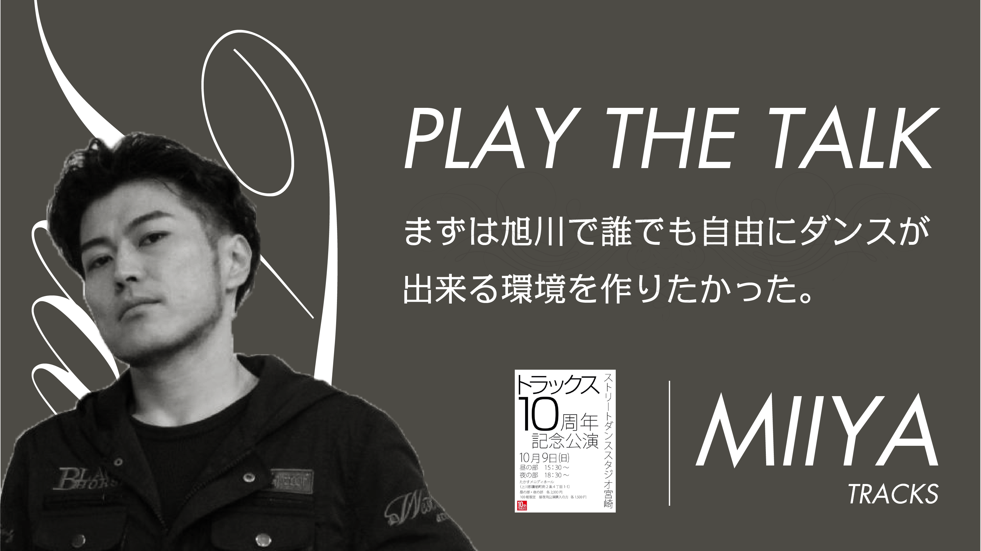 PLAY THE TALK 〜トラックス10周年記念公演×MIYA〜