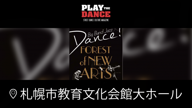 FOREST of NEW ARTS