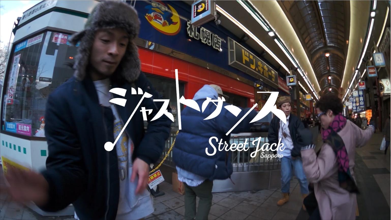 ジャストダンス -Street Jack Sapporo-【MAME/UKI on Fire/RYOKO/SE-YA】