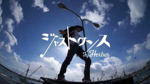 ジャストダンス -Fly Herber-