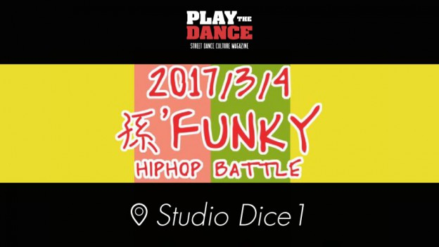 孫'FUNKY〜HIPHOP1on1BATTLE〜