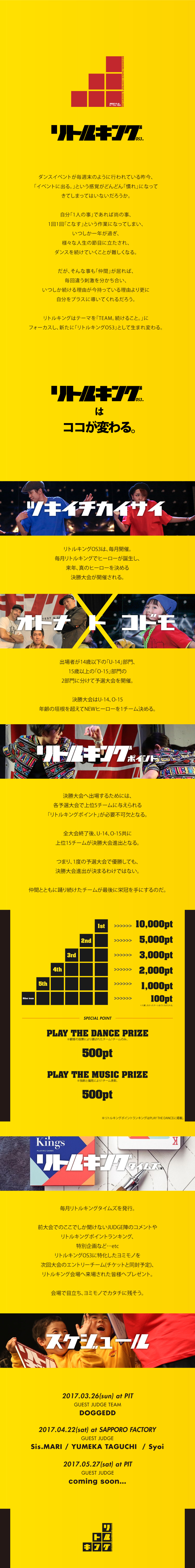 little_king_os3_menu_kai03