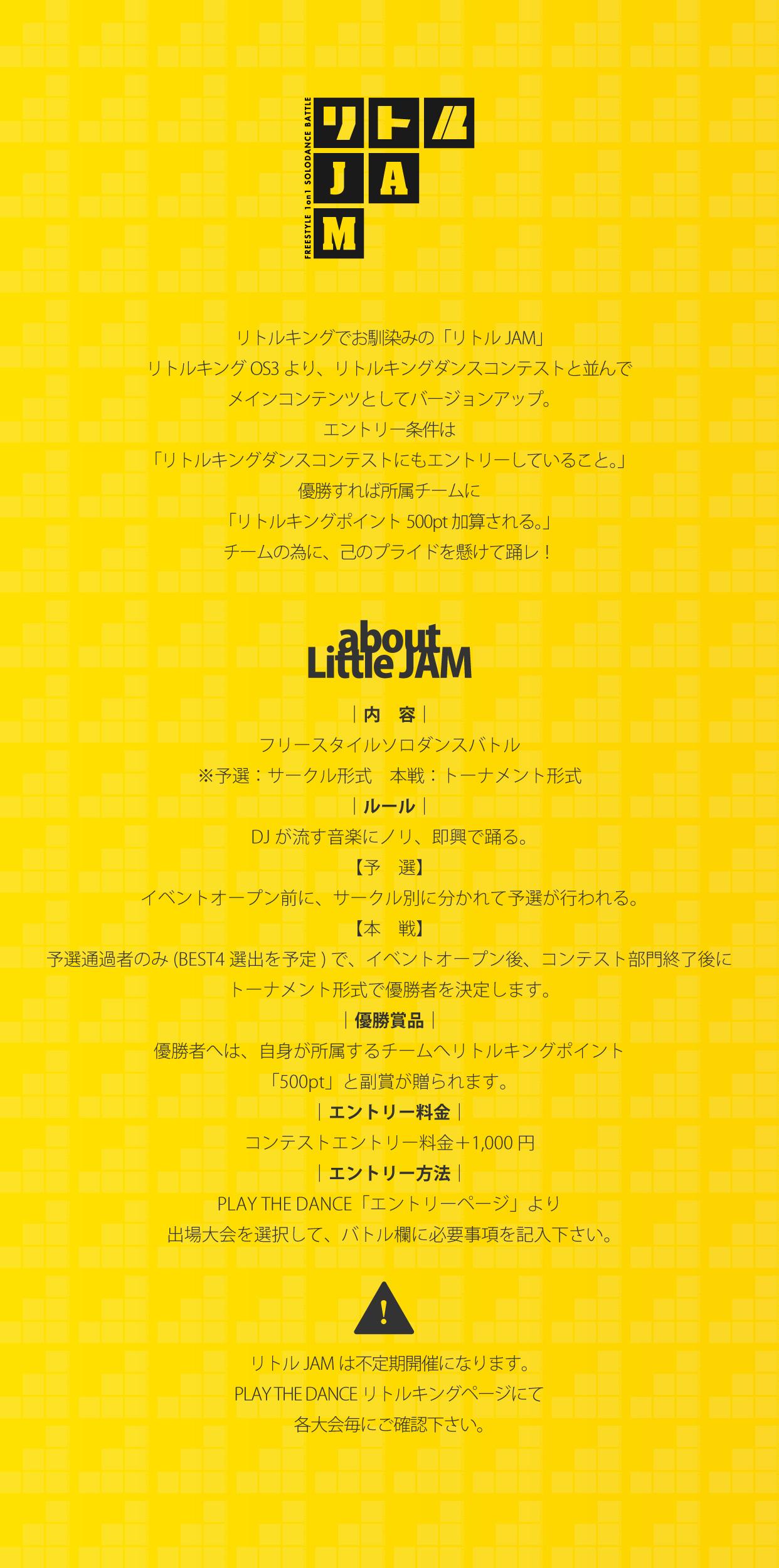 little_jam_v3