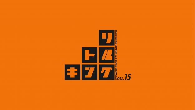 リトルキングOS3.15