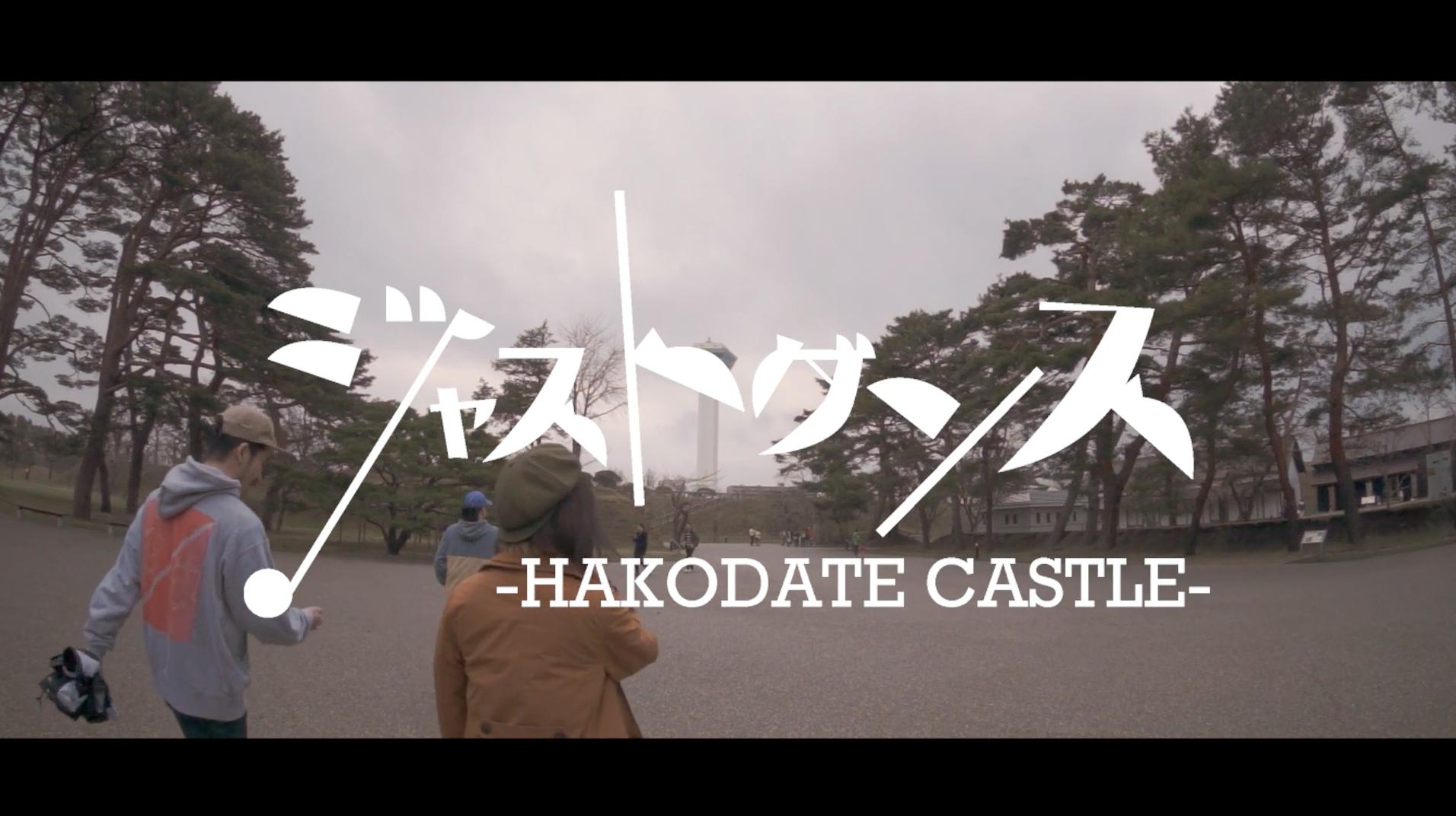 ジャストダンス-HAKODATE CASTLE-【やなちゃん】