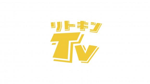 リトキンTV START!!