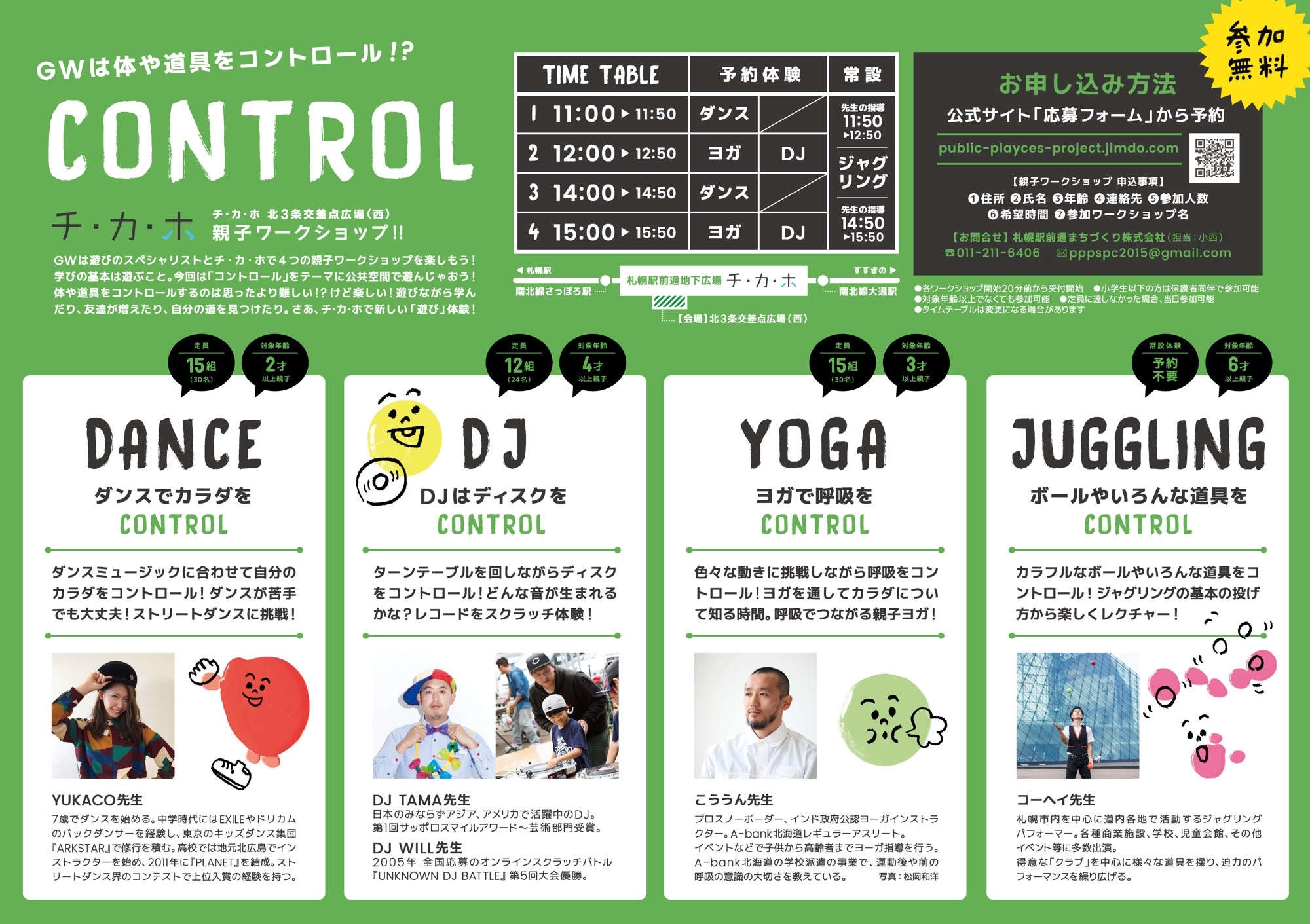 flyer_control_naka_ol-01