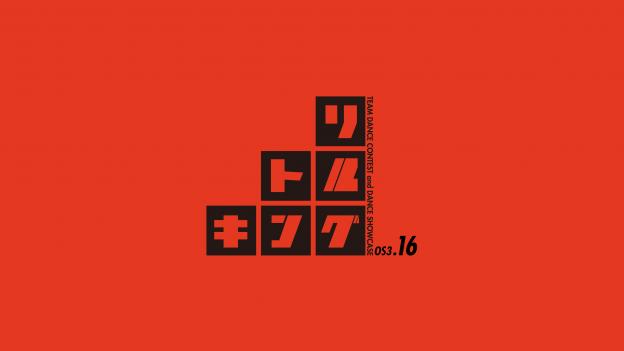リトルキングOS3.16
