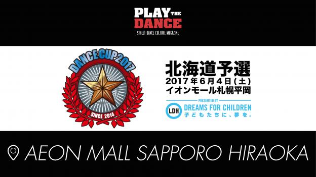 DANCE CUP 2017北海道予選