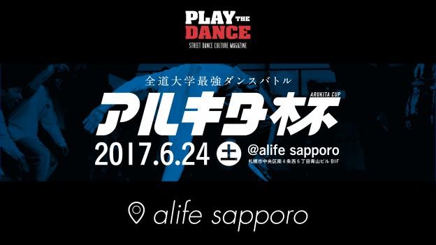 全道大学最強ダンスバトル アルキタ杯2017
