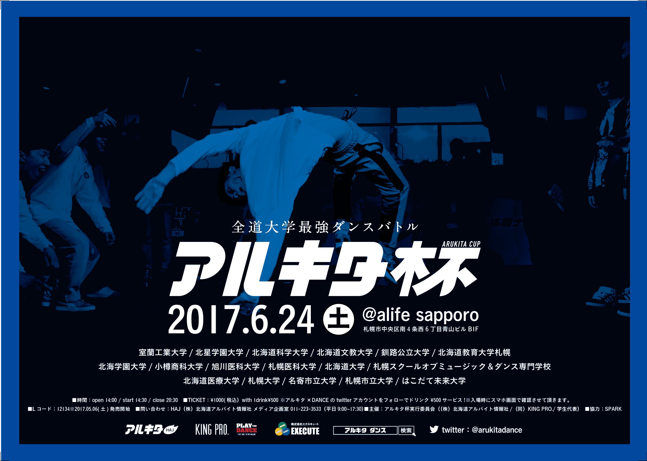 【タイムテーブル更新】全道大学最強ダンスバトル アルキタ杯 2017