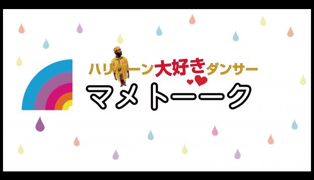 【マメトーーク】ハリケーン大好きダンサー