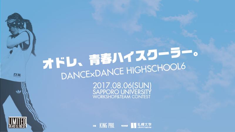 DANCE×DANCE HIGHSCHOOL6 -オドレ、青春ハイスクーラー –
