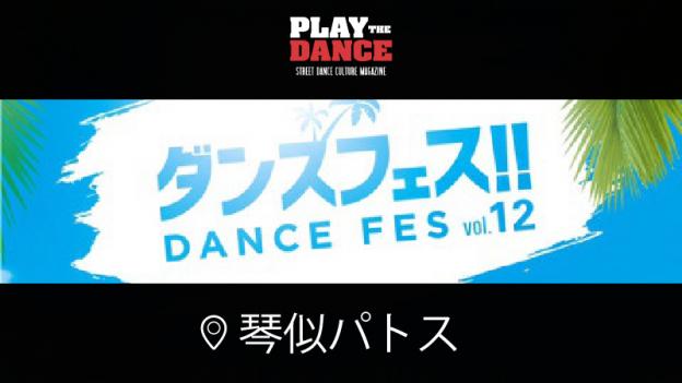 DANCE FES!! vol.12