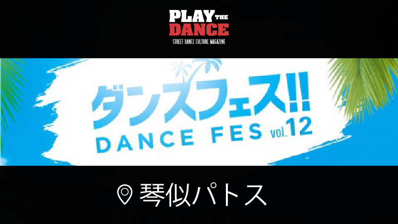 DANCE FES!! vol.12