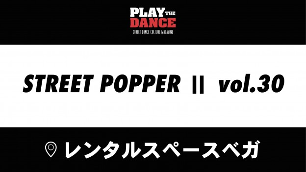 STREET POPPER Ⅱ vol.30