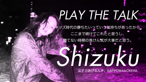 PLAY THE TALK ~Shizuku~