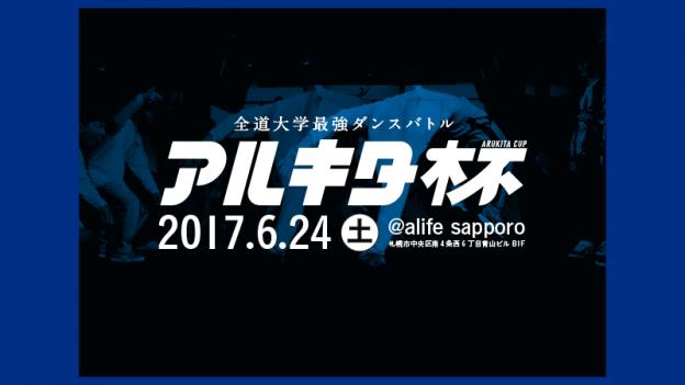 アルキタ杯2017