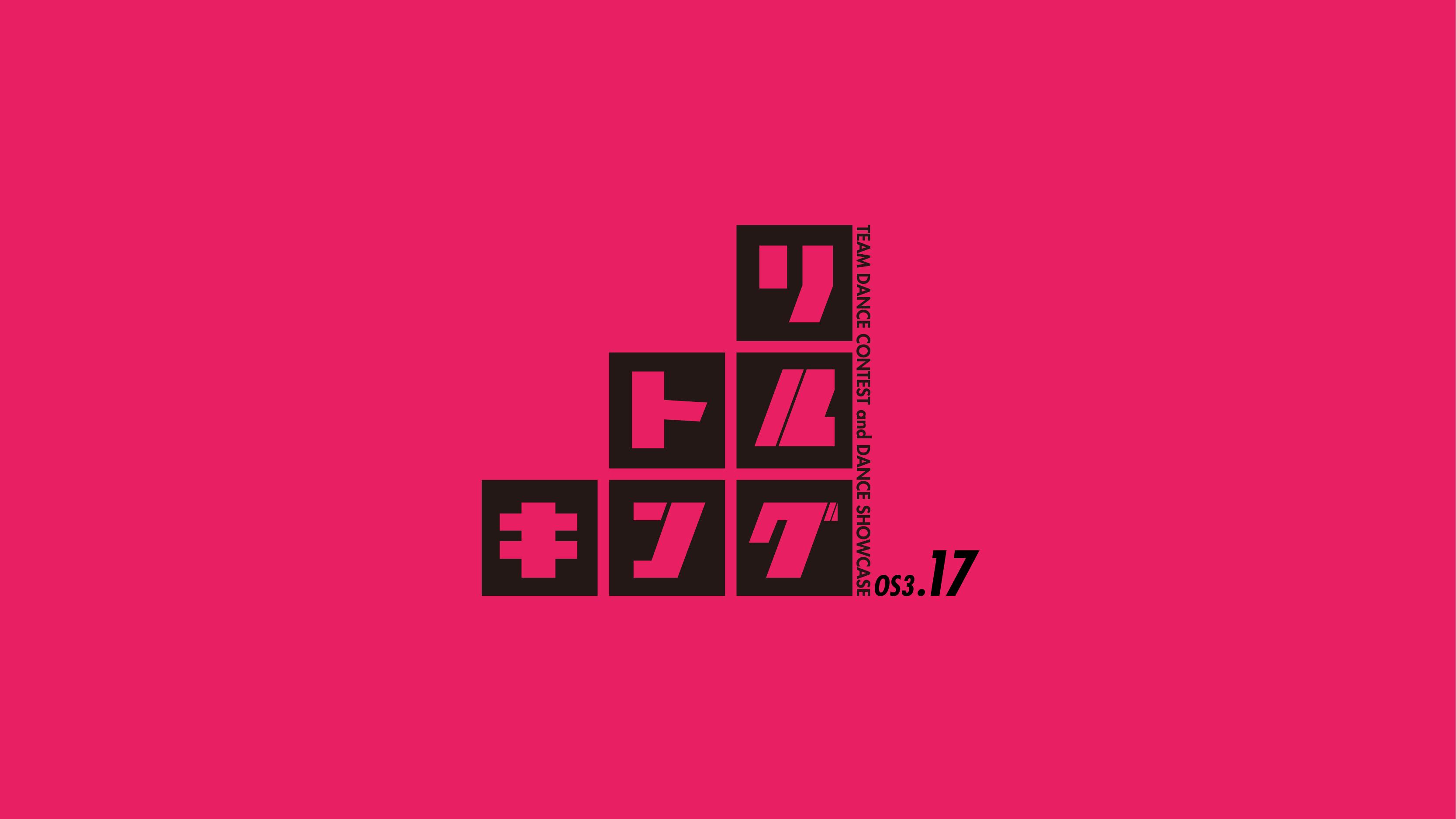 【2017/07/22(sat)】リトルキングOS3.17