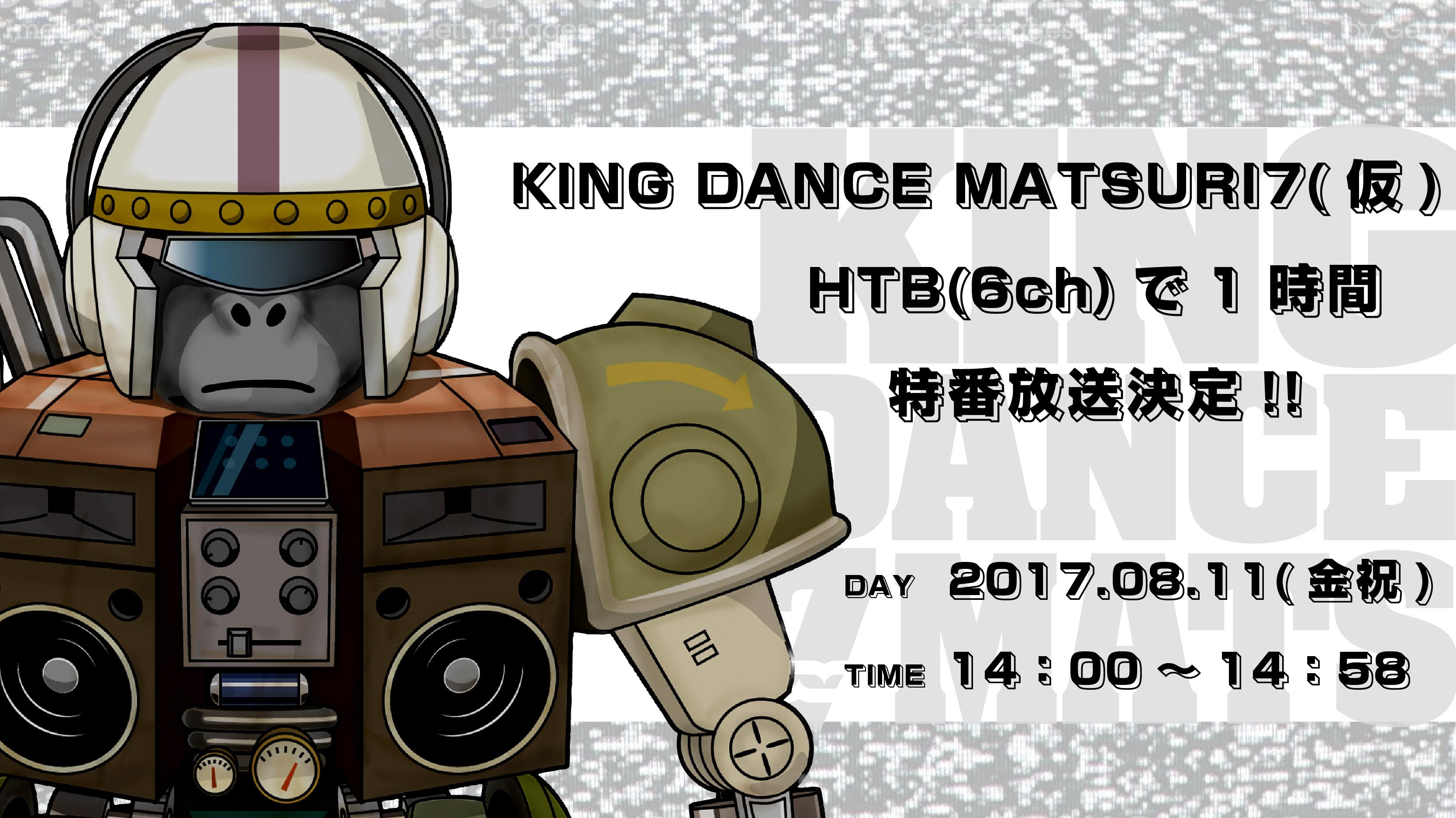 【8/11(金祝)14:00~】KDM7の1時間特番がHTB(6ch)で今年も放送決定!!