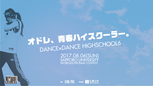 DANCE×DANCE HIGH SCHOOL6