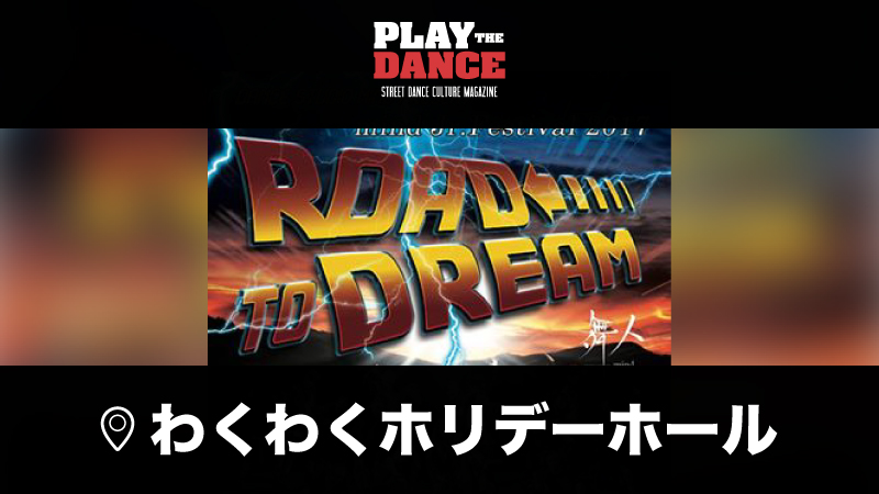 mind Jr.Festival 2017 〜ROAD TO DREAM〜
