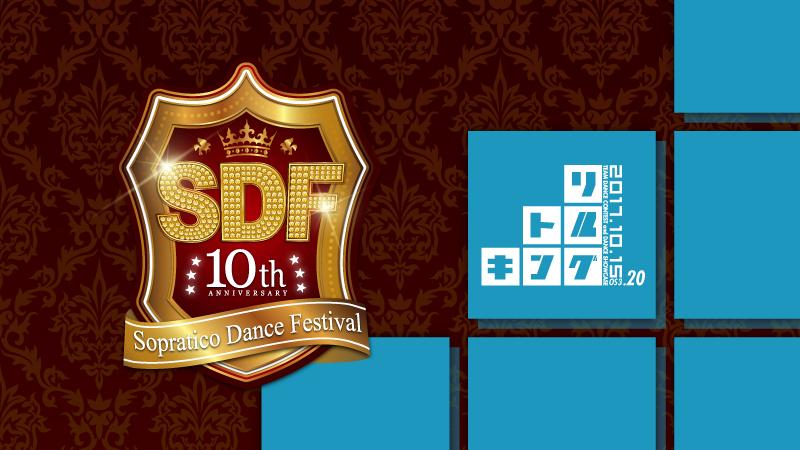 リトルキングOS3.20×SOPRATICO DANCE FESTIVAL 10 ANNIVERSARY