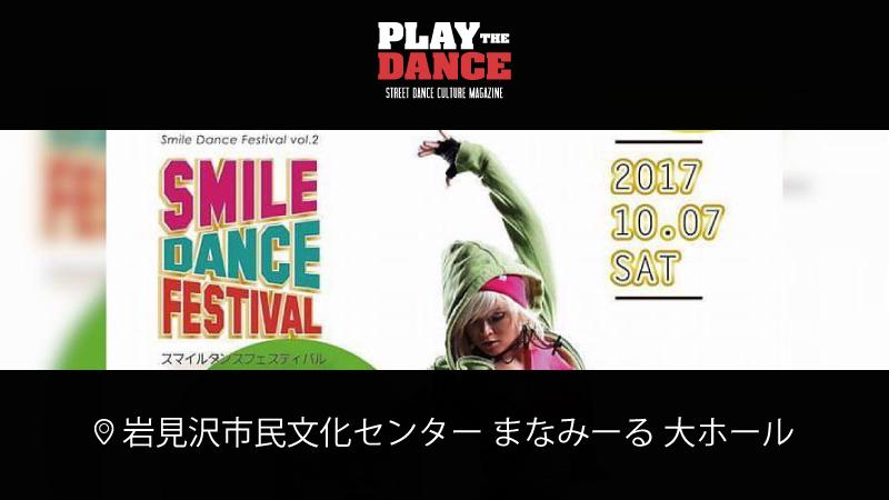 岩見沢 SMILE DANCE FESTIVAL