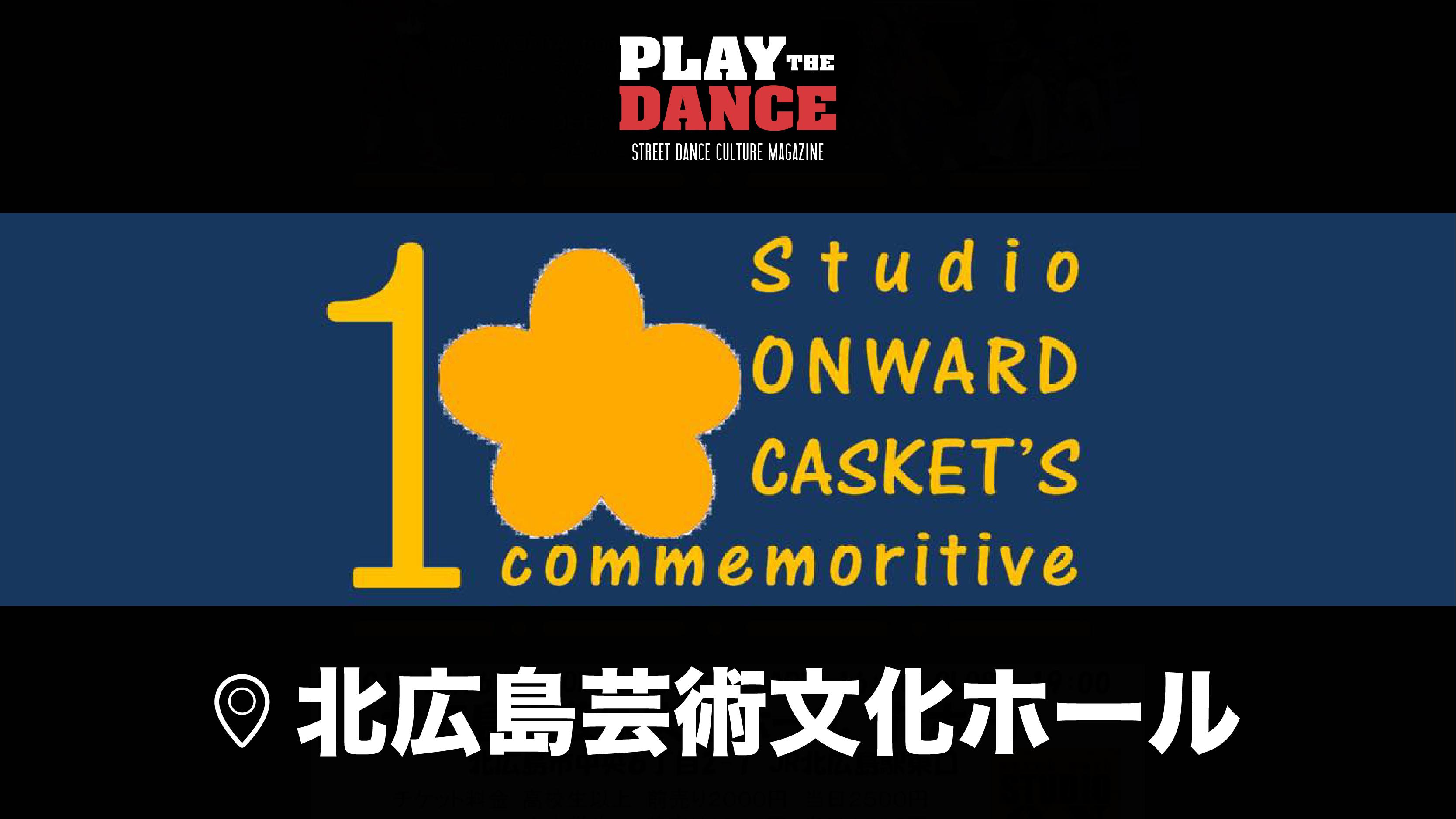 第10回北広島ダンスフェスティバル CASKET'S