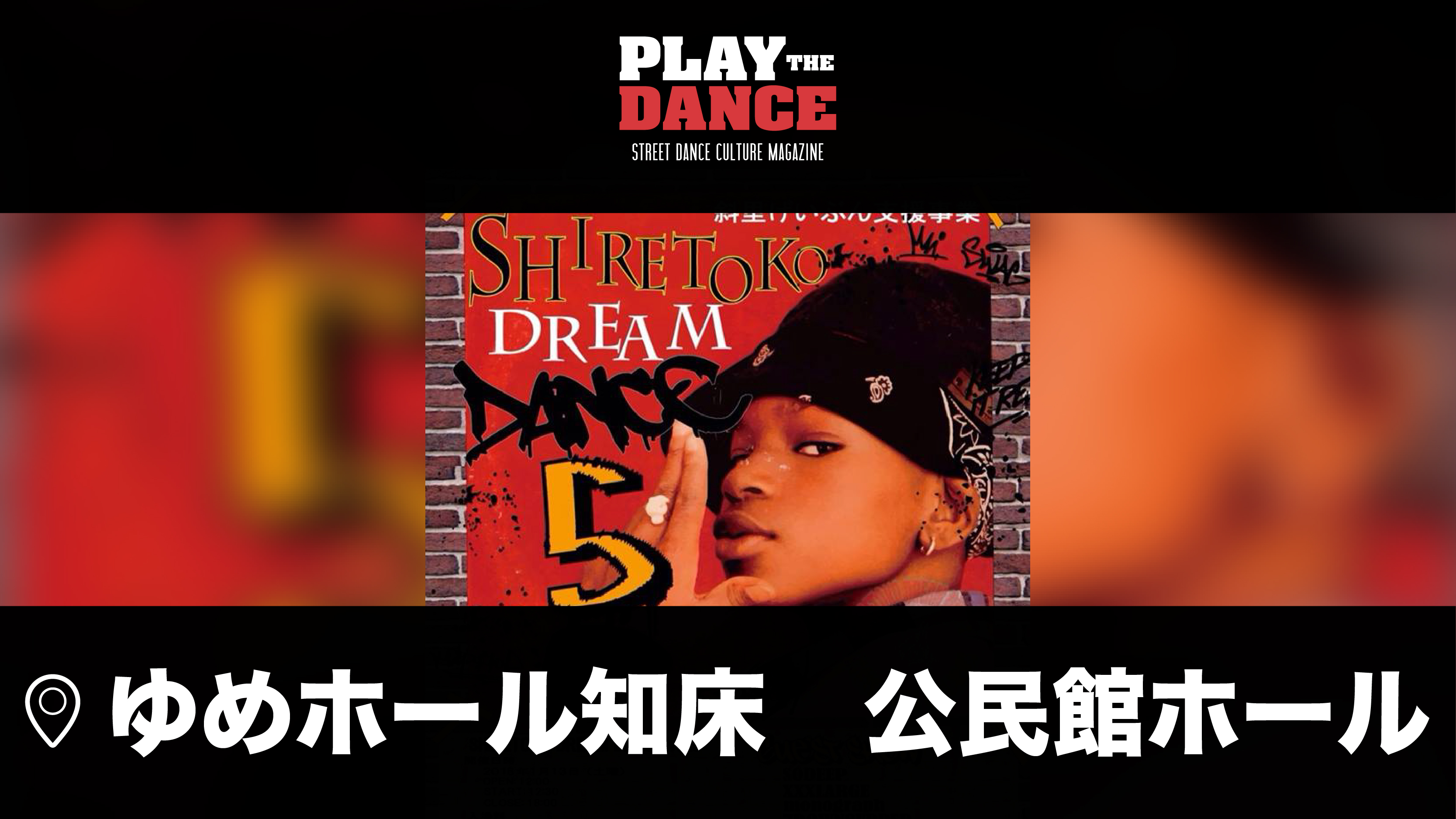 SHIRETOKO DREAM DANCE vol.5