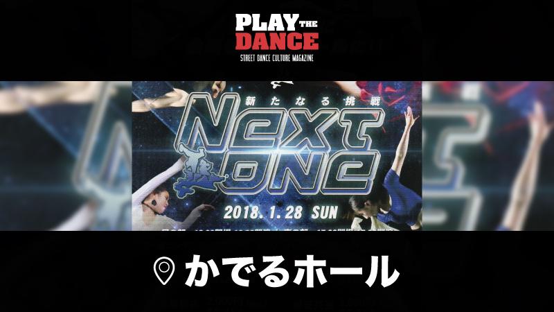 北海道ダンスプロジェクト公演「新たなる挑戦(NEXT ONE)」