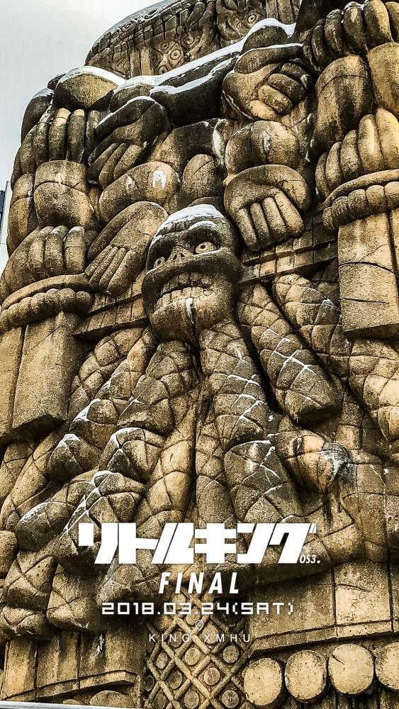 リトルキングOS3 FINAL