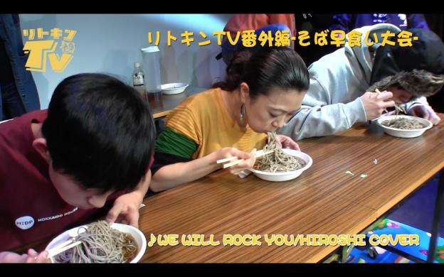 リトキンTV特別編-そば早食いSP-