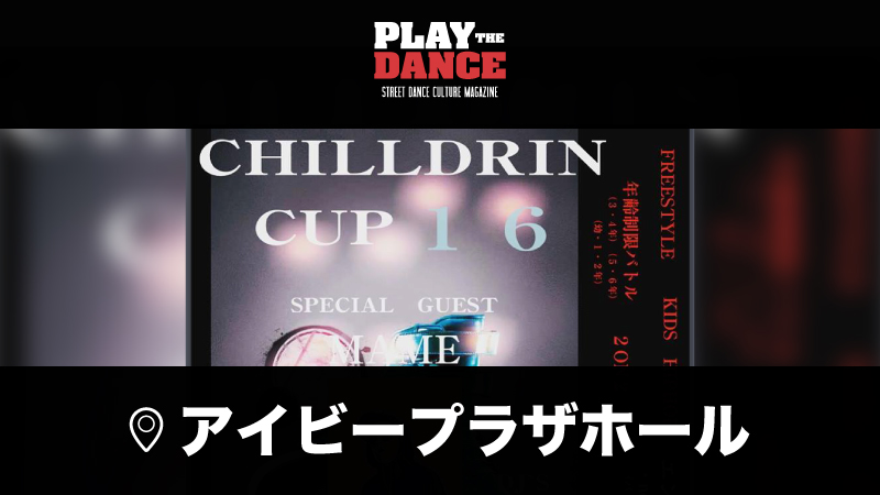 CHILLDRIN CUP 16