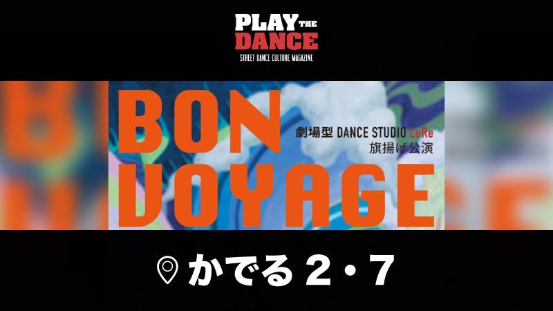 LoRe旗揚げ公演「BON VOYAGE」